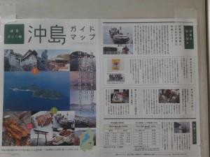 okishima-guide3