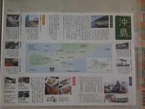 okishima-guide4