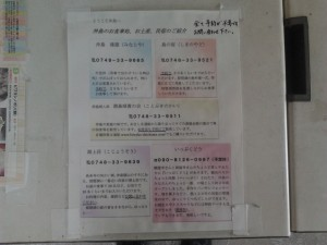 okishima-guide5