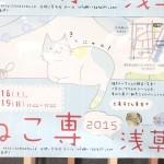 浅草のねこ専と猫神社(今戸神社)に行ってきました