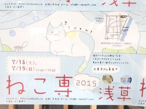 nekosen-asakusa007-2