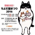 猫の譲渡会(里親探しの会)に行ってきました(東京)