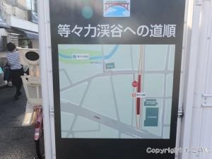 todoroki-valley001