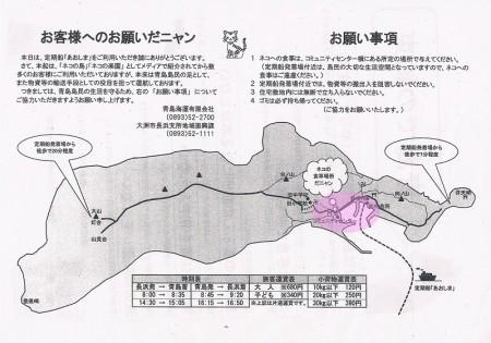 aoshima-cats-map