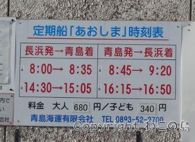 aoshima-timetable-s